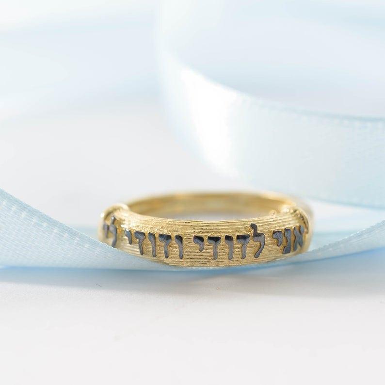 אני לדודי ודודי לי - טבעת זהב 14 קראט