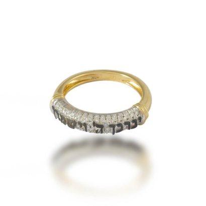 'יברכך ה' וישמרך' טבעת יהלומים וזהב