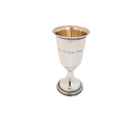 גביע קידוש עם חריטת שם מכסף טהור