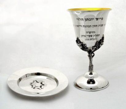 כוס וגביע כסף בהתאמה אישית
